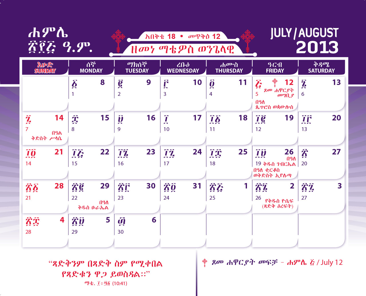 Free Ethiopian Calendar Converter Software Download Bertylmetrics